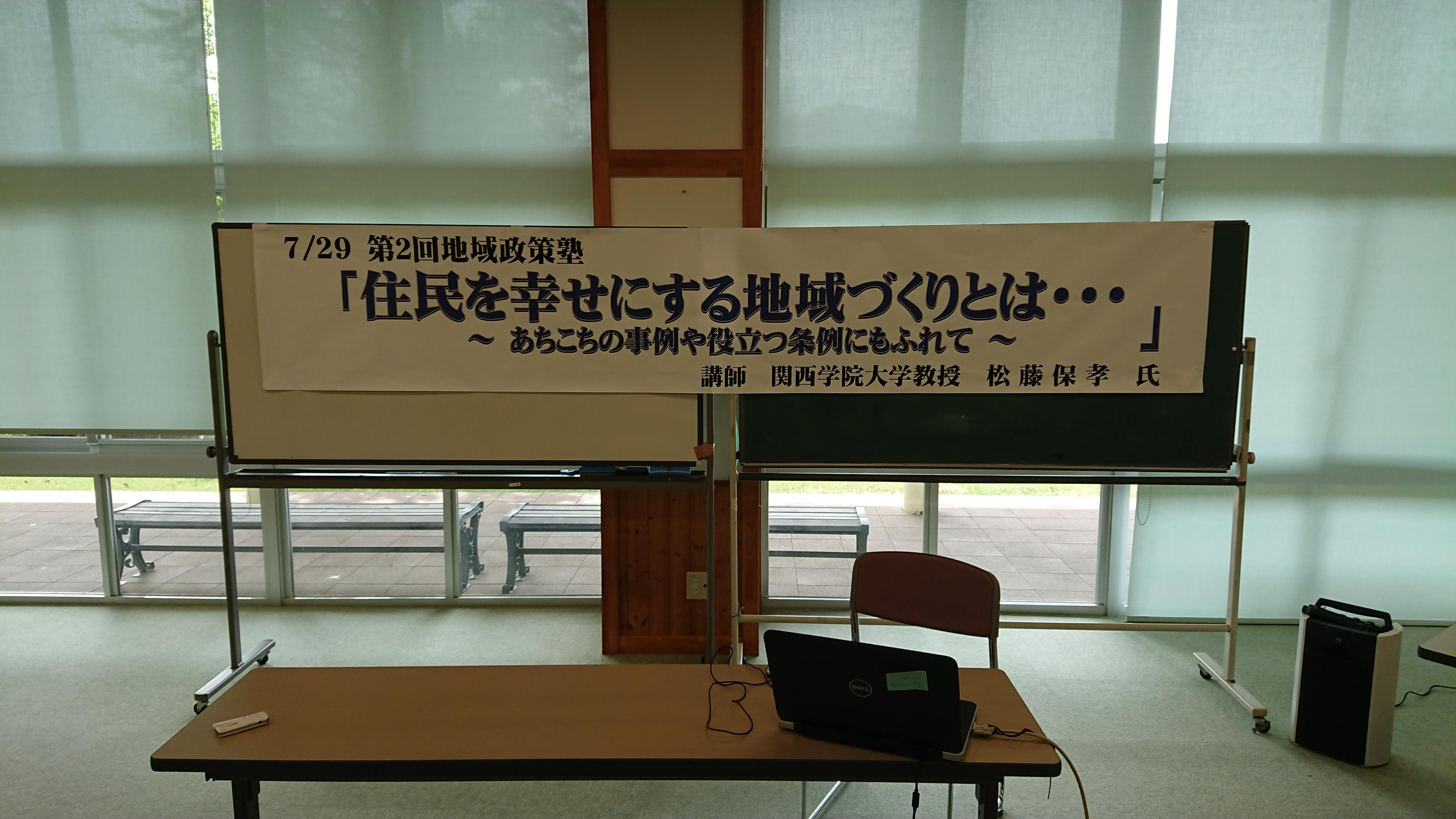 長野県飯綱町へ   さいとう誠 公式サイト(Makoto Saitou Official Site)